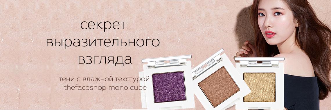 eye shadow mono cube